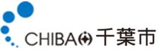 千葉市公式サイト