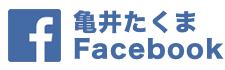 亀井たくまfacebook