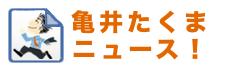 亀井たくまニュースバナー