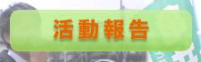 亀井たくまの活動報告
