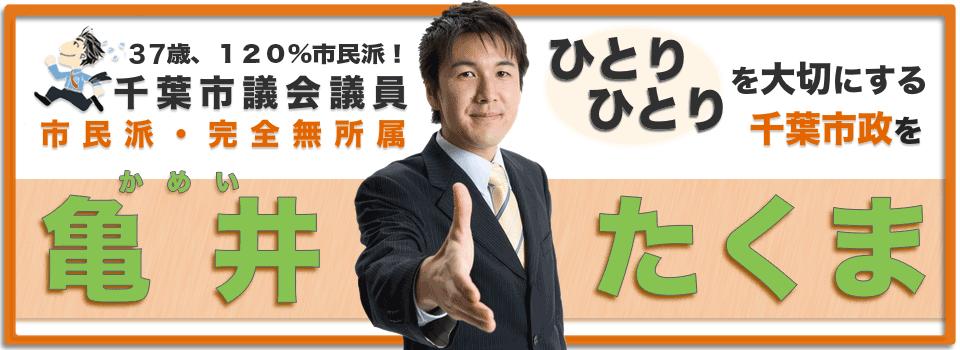 千葉市議会議員 亀井 たくま 公式サイト